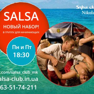 SalsaSummer2016-01